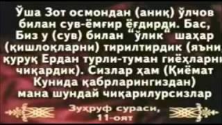 кУРЪОНИ КАРИМ МУЖИЗАЛАРИ
