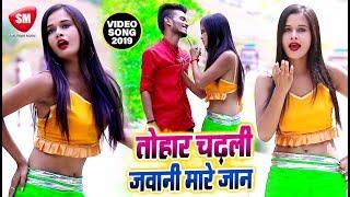 Antra Singh Priyanka का सबसे बड़ा नया VIDEO SONG | तोहार चढ़ली जवानी मारे जान | Himanshu Singh Sagar
