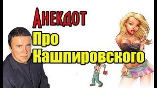 АНЕКДОТ ПРО КАШПИРОВСКОГО ПРИКОЛЬНЫЙ АНЕКДОТ