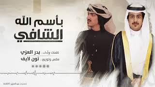 شيله ترحيبيه ال عزي  بأسم الله الشافي