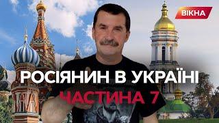Как Настя Приходько заткнула россиянина в Украине | Виноградов в Украине | Труднощі перекладу