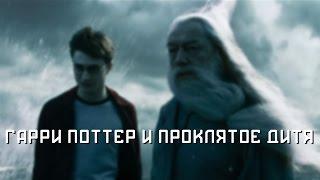 Гарри Поттер: Проклятое Дитя и новый фильм