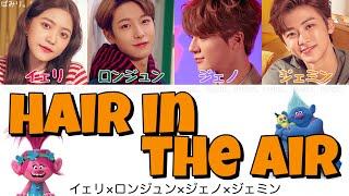 【日本語字幕/かなるび/歌詞】Hair in the Air-イェリ×ロンジュン×ジェノ×ジェミン【Trolls:The Beat Goes On Theme】
