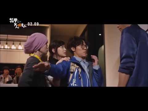 【花甲大人轉男孩】HD中文正式電影線上看 - YouTube