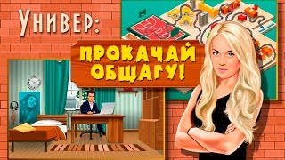 Универ: Прокачай общагу #2 (вконтакте)