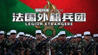 军武次位面 第四季 第28期 法国外籍兵团
