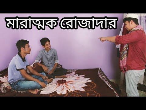 Bangla New Funny Video 2017 | মারাত্মক রোজাদার | Ramadan Special | New Video 2017 | The InFactors. - Duur: 5:13.
