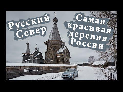 Путешествие на Русский Север. Где находится самая красивая деревня России. Кенозеро и зимние дороги