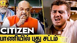 Citizen பட பாணியில் அமித்ஷாவின் புது சட்டம் ! | India Hits Back Citzenship Amendment Bill