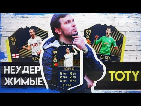 НЕУДЕРЖИМАЯ ТРОЙКА TOTY в HAPPY-GO-LUCKY - FIFA 18 thumbnail