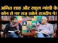 Rajdeep Sardesai ने Narendra Modi, Amit Shah, Rahul Gandhi के ऐसे किस्से सुनाए, जो सब नहीं जानते