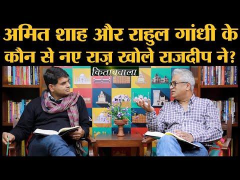 Rajdeep Sardesai ने