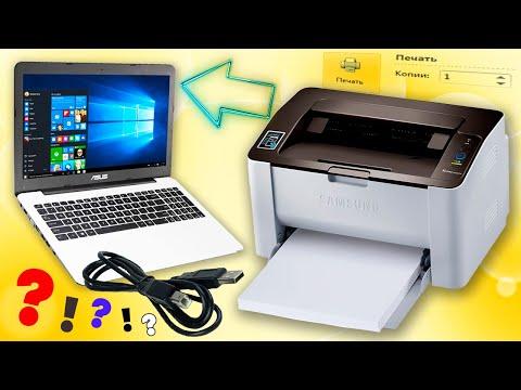 Вопрос: Как установить принтер без установочного диска?