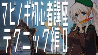 3/25 動画更新!マビノギ初心者支援『ルカのありがたきお言葉』公式さんの動画キャプチャー