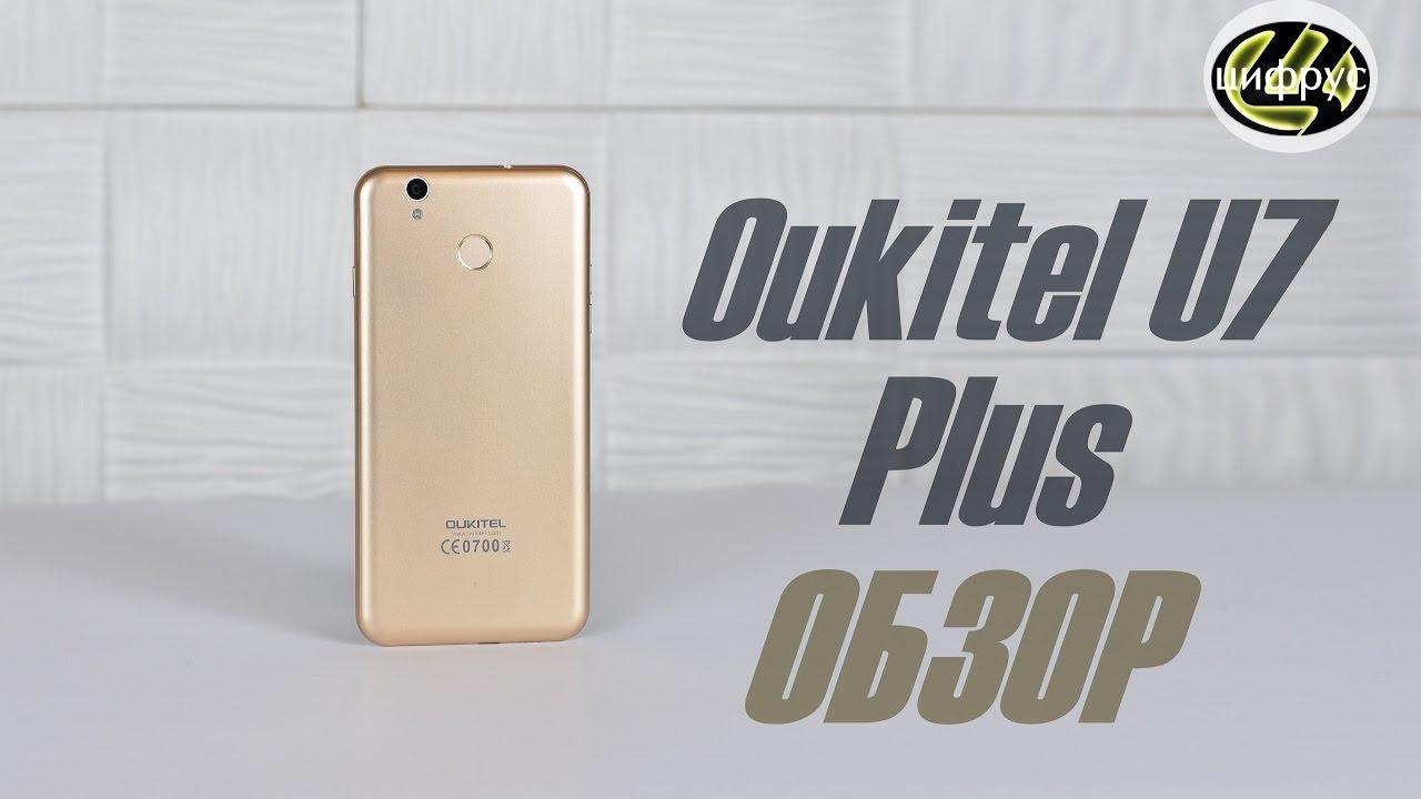 Хотите купить oukitel по низкой цене?. +7 (495) 798-39-09 заказывайте с доставкой по москве. Смартфон oukitel u7 plus 16gb gold. 0.