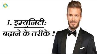 Immunity Kaise Badhaye In Hindi? || इम्यूनिटी बढ़ाने के तरीका? Part- 1