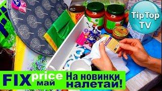 ФИКС ПРАЙС МАЙ❤️НА НОВИНКИ НАЛЕТАЙ FIX PRICE❤️ТИП ТОП ТВ