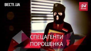 Вєсті.UA. Жир. Найбільший страх Кремля