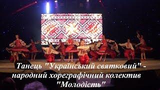 """Танець """"Український святковий"""" - народний хореграфічний колектив """"Молодість"""""""