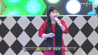 가수채송화/당신은나비/한국연예예술인의밤