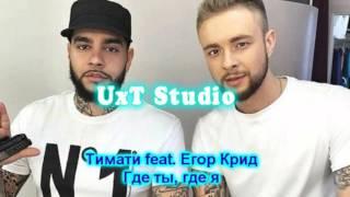 Тимати & Егор Крид - Где ты, где я (+Текст)