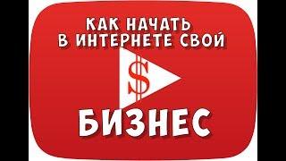 Получите пошаговую инструкцию как с нуля запустить свой канал на YouTube. Реальные Деньги из Ютуб