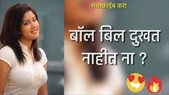 दुखत नाहीत ना ? dirty marathi call recording