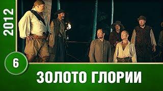 6 СЕРИЯ МИСТИЧЕСКОГО СЕРИАЛА. ЗОЛОТО ТРОИ! Русские сериалы. Сериалы