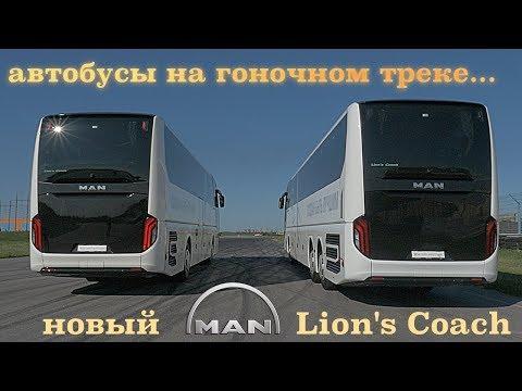 когда автобус дороже BENTLEY - тест MAN Lion's Coach