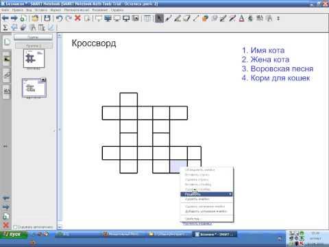 Создание кроссвордов в Smart Notebook