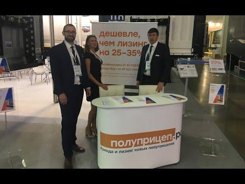 Компания Полуприцеп.рф на выставке Comtrans 2019
