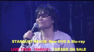 2015.10.28発売 NEW LIVE DVD&Blu-ray STARDUST REVUE LIVE TOUR「SHOUT」より一部公開!