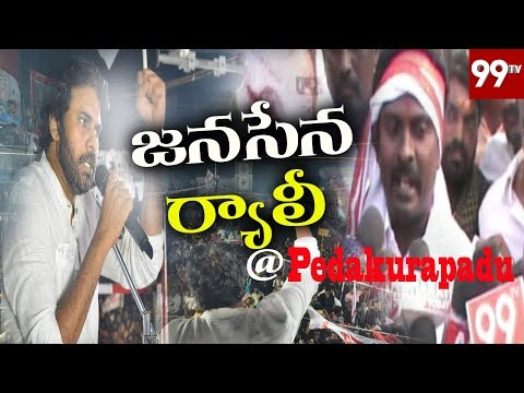 Janasena Rally | Janasena Gade Nageswararao Speech At Pedakurapadu Constituency | Guntur DIst | 99TV