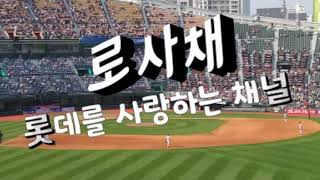 2020.05.26. 삼성전 투수 소개영상 (로사채)