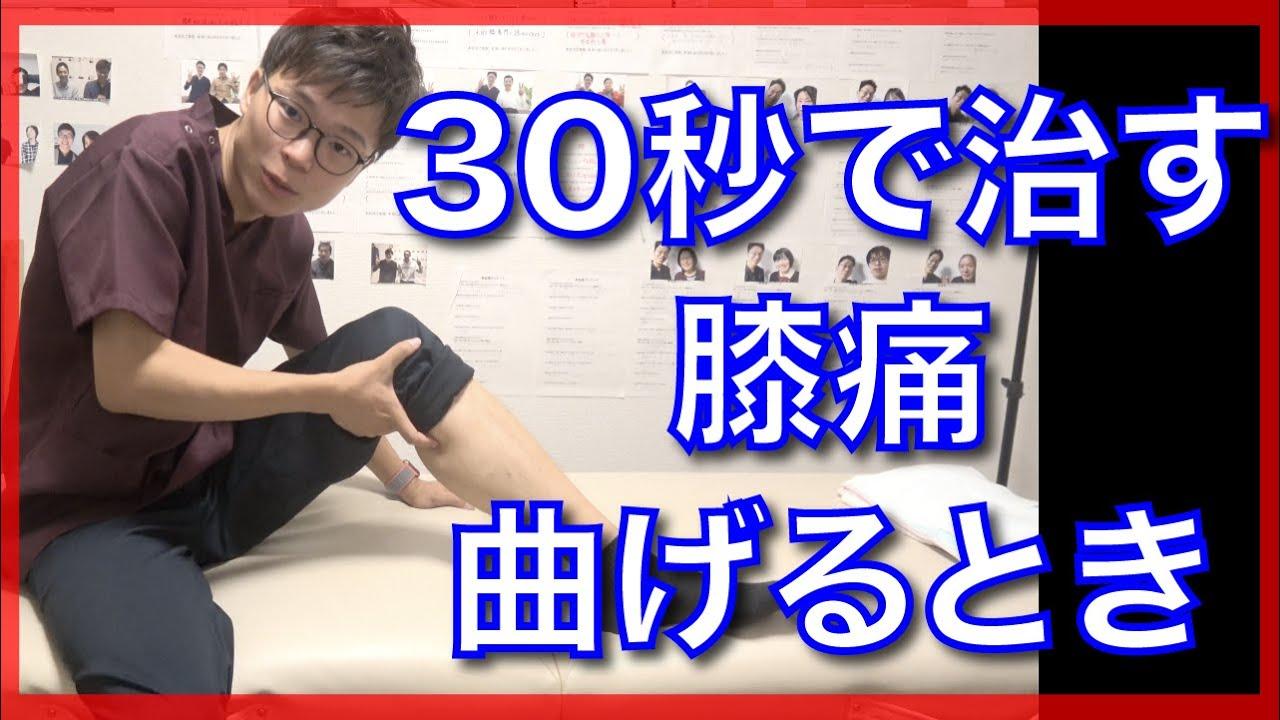 【膝の痛み ストレッチ】30秒で膝の痛みを改善するストレッチ - YouTube