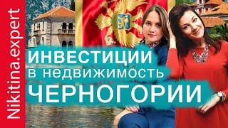 Инвестиции в недвижимость Черногории от 350 000 купить отель в Черногории бизнес в Черногории