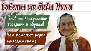 Баба Нина - Вербное воскресенье Традиции и Обряды! Чем поможет верба молодоженам?