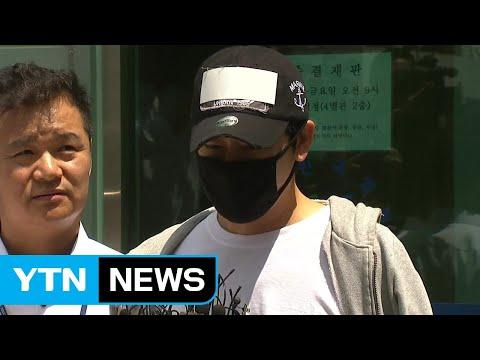 """강지환 영장 심사 종료...""""피해 여성에 미안"""" / YTN"""