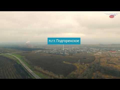 Дорога пгт Подгоренское 2017 инфографика аэросъемка