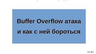 Buffer Overflow атака и как с ней бороться