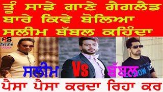Babal Rai Vs Master Saleem Fight About Mankirat Aulakh Song Gagland |  ਤੂੰ ਸਾਡੇ ਗੀਤ ਤੋ ਕੀ ਲੈਣਾ ਬਬਲ