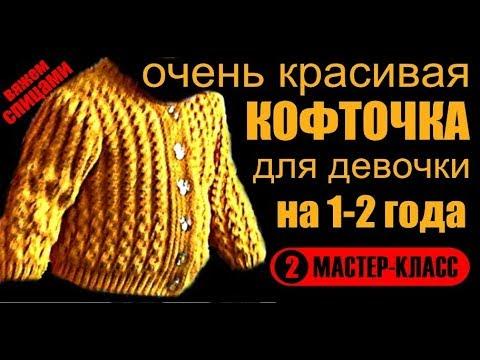КРАСИВАЯ КОФТОЧКА - Вязание для детей - Мастер класс - 2. BEAUTIFUL JACKET - Knitting For Children