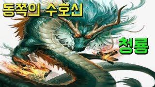 Gambar cover 【집중탐구】 청룡이 사신수 '최강의 도술사'인 이유는?