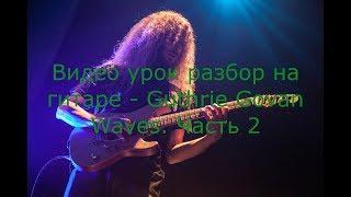 Видео урок разбор на гитаре Guthrie Govan - Waves cover Часть 2