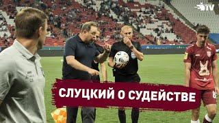Леонид Слуцкий о судействе