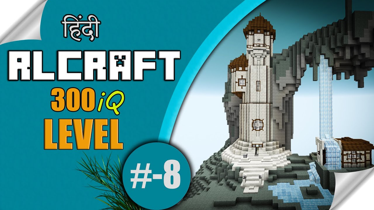 RLcraft #8 300iQ LEVEL battle tower RUSH - THANDI AA GAYI REee 😂 MINECRAFT JAVA in Hindi