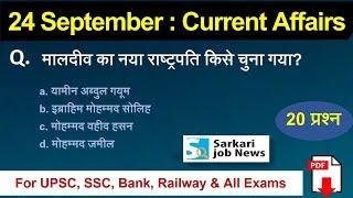 24 September 2018 करेंट अफेयर्स हिंदी | Daily Current Affairs Hindi PDF - Sarkari Job News