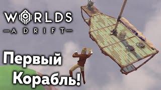 игра Worlds Adrift обзор