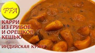 Карри из грибов и орешков кешью. Веганское вкусное блюдо. Индийское. Как приготовить индийское карри