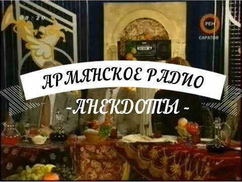 Армянское радио- анекдоты. Белый попугай.
